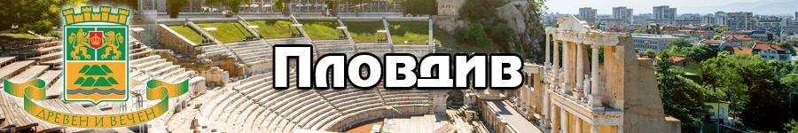 Област Пловдив