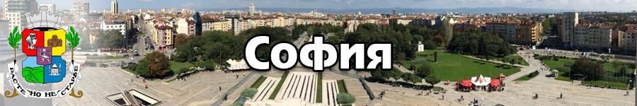 Област София