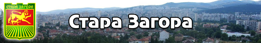 Област Стара Загора