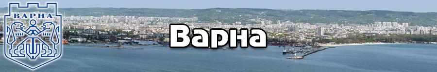 Област Варна